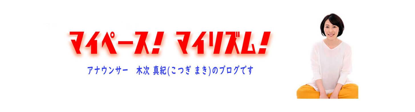 【公式】マイペース! マイリズム!